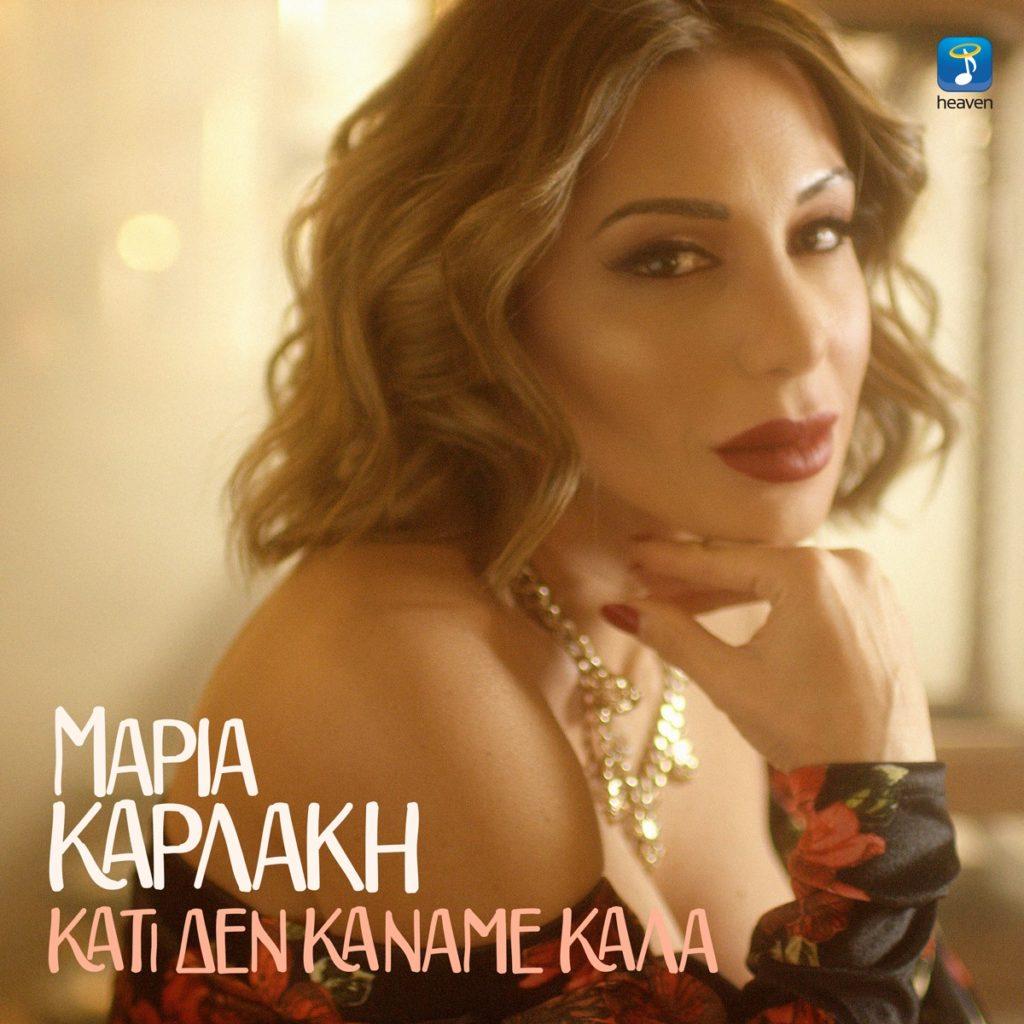 Μαρία Καρλάκη μας παρουσιάζει το νέο της τραγούδι με τίτλο «Κάτι δεν κάναμε καλά»!